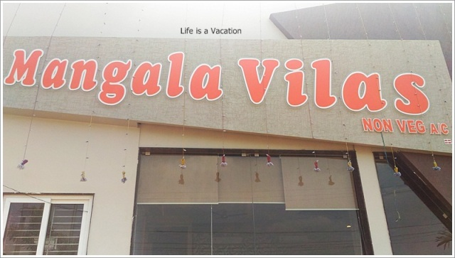 MangalaVilas_Omalur_Gate_Salem